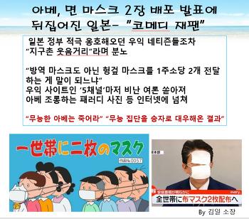 아베 면마스크 2장 배포에 뿔난 일본 여론