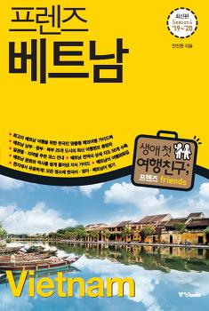 프렌즈 베트남 개정판 19-20