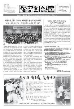 성공회신문 제957호