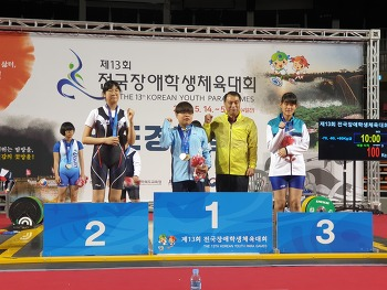청암학교  제13회 전국장애학생체육대회 2개의 3관왕