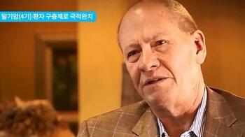 조 티펜스 펜벤다졸 말기암 환자 극적치료
