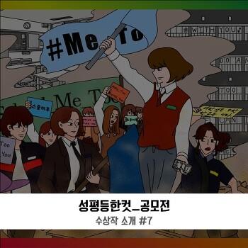 2019 성평등한컷 공모전 수상작 소개 #7