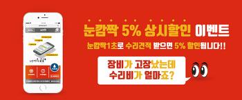 [M.E.T TIP] 눈깜짝 5% 할인 이벤트