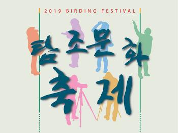 탐조문화축제 2019