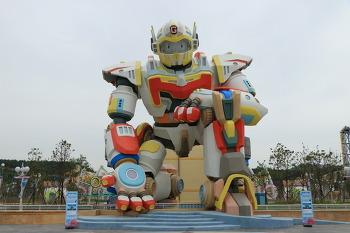 [창원가볼만한곳] 놀이기구와 로봇체험의 콜라보 마산 로봇랜드