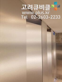 고급형 메탈 화장실칸막이는 고려큐비클과 함께해요._서울 마포구 현장