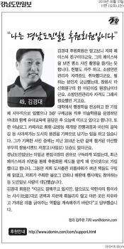 나는 경남도민일보 후원회원입니다 49. 김경대