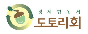 [마실통신 9월호] 도토리회 새소식