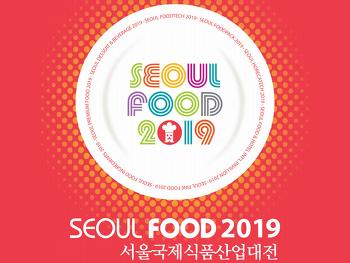 2019 서울국제식품산업대전을 소개합니다.