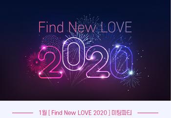 디노블_2020년  미혼남녀 위한 첫 미팅파티 소식♥
