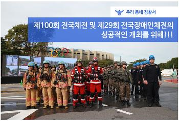 (송파) 서울에서 열린 제100회 전국체전의 성공적 개최를 위해 노력하였습니다!