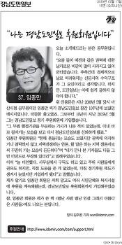 나는 경남도민일보 후원회원입니다 37. 임종만
