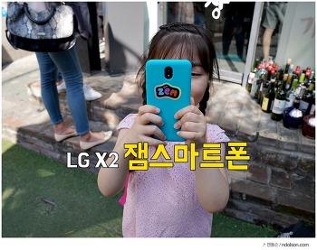 LG X2 ZEM 초등학생/중학생 스마트폰으로 주세요!