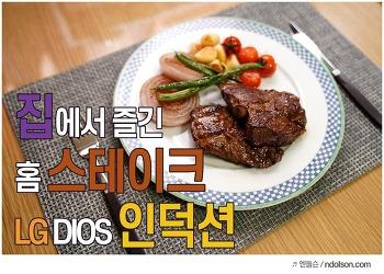 LG 디오스 인덕션 막강 화력으로 스테이크 굽기