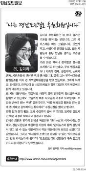 나는 경남도민일보 후원회원입니다 35. 김미라