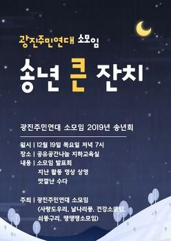 광진주민연대 소모임 '송년 큰 잔치'