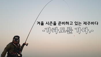 가파도 명 포인트에서의 벵에돔 낚시 조행기 - 독개포인트 -