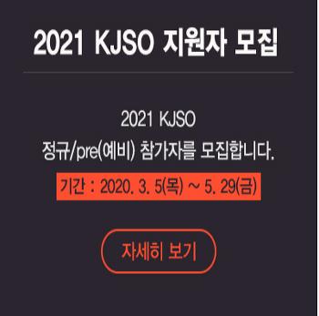 2021 KJSO 지원자 모집