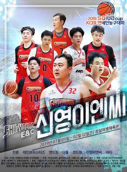[우승]신영이엔씨 농구단 2019 salua cup KCBL 연예인 농구대회