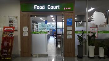 광주 서구 음식물 쓰레기 30% 줄이기 운동 광주시청 구내식당 푸드코트