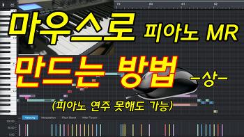 [홈레코딩] 마우스로 피아노MR 만드는 방법 -상- (피아노 연주 못해도 가능합니다)
