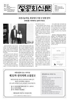 성공회신문 제965호
