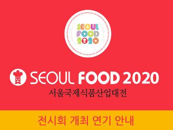 SEOUL FOOD 2020 개최 연기 안내
