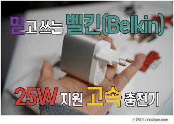 아이폰11 프로 25W 멀티 고속 충전기 (벨킨)