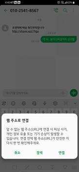 택배배송 사칭 해킹문자 01025418567 잡았다 사이버수사대 신고하다