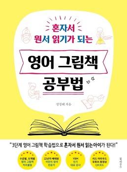 [교육][혼자서 원서 읽기가 되는 영어 그림책 공부법]-정정혜 저