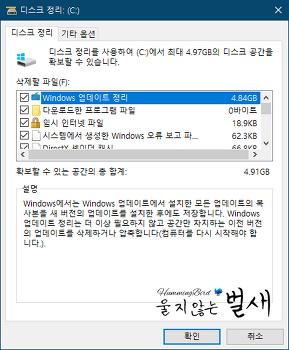 시스템 파일 정리 기능을 이용한 디스크 용량 늘리는 방법