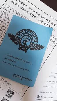 코로나19로 인한 일본 검역과 입국 심사