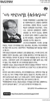 나는 경남도민일보 후원회원입니다 44. 이성철