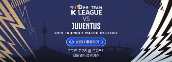 2019 K리그 올스타 vs 유벤투스 - 잡다한 정보들...