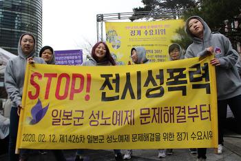 """[후기] 제1426차 일본군 성노예제 문제해결을 위한 정기 수요시위 """"STOP! 전시 성폭력, 일본군성노예제 문제해결부터"""""""