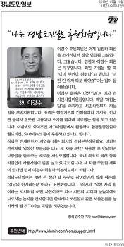 나는 경남도민일보 후원회원입니다 39. 이경수