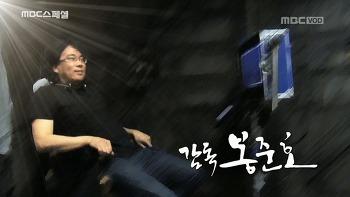 <MBC스페셜 - 감독 봉준호> '칸의 거장' 봉준호의 모든 것!