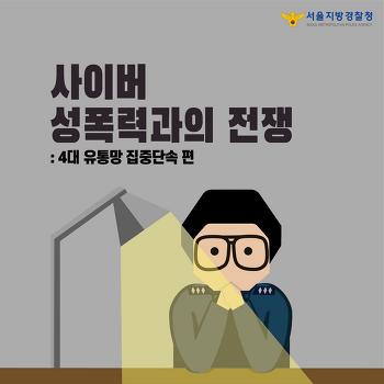 사이버 성폭력 4대 유통망 집중단속