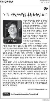 나는 경남도민일보 후원회원입니다 47. 이원희