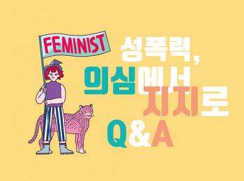 [후기] 한국성폭력상담소의 첫 번째 텀블벅, <의심에서 지지로 Q&A>, 성공적!