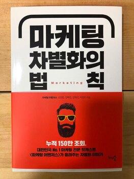 [휴먼의 도서리뷰] ' 마케팅 차별화의 법칙 ' by 마케팅 어벤저스