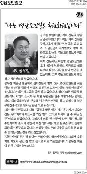 나는 경남도민일보 후원회원입니다 45. 공우철
