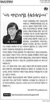나는 경남도민일보 후원회원입니다 48. 이옥선