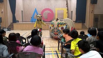 금성초등학교  '떡보와 아리랑 다섯 고개 호랭이' 공연 관람