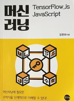 TensorFlow.JS 기본 개념