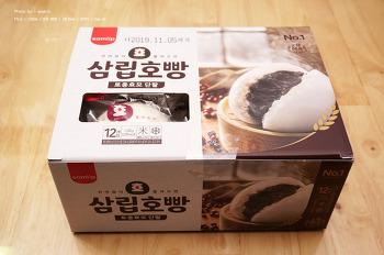낱개포장이라 편한 삼립호빵 12개입 박스.