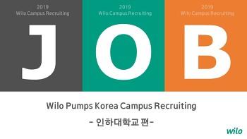 [Campus Recruiting] 인하대학교 편