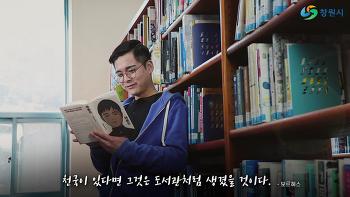 [영상 제작] 2019 책읽는 창원 선포식 홍보영상_창원시