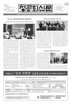 성공회신문 제941호