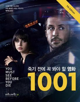 [도서리뷰] 죽기 전에 꼭 봐야 할 영화 1001